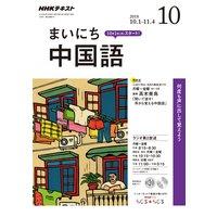 NHKラジオ まいにち中国語 2018年10月号