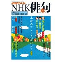 NHK 俳句 2018年10月号