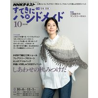 NHK すてきにハンドメイド 2018年10月号