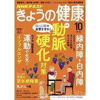 NHK きょうの健康 2018年10月号