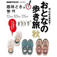 NHK 趣味どきっ!(水曜) 海・山・町を再発見! おとなの歩き旅 秋2018年10月〜11月