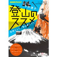 NHK こころをよむ 登山のススメ 医師として、登山家として2018年10月〜12月