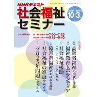 NHK 社会福祉セミナー 2018年10月〜2019年3月