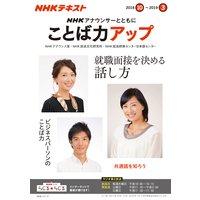 NHK アナウンサーとともに ことば力アップ 2018年10月〜2019年3月
