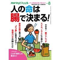 PHPくらしラクーる2018年8月増刊 人の命は腸で決まる!【PHPからだスマイル】