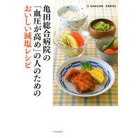 亀田総合病院の「血圧が高め」の人のためのおいしい減塩レシピ