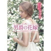 男爵の花嫁【MIRA文庫版】