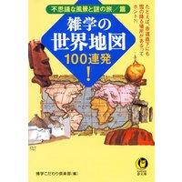 雑学の世界地図100連発! 不思議な風景と謎の旅/篇