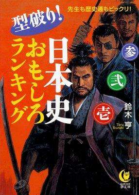 『型破り!日本史おもしろランキング』
