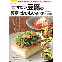 すごい豆腐の最高においしい食べ方