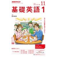 NHKラジオ 基礎英語1 2018年11月号