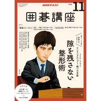 NHK 囲碁講座 2018年11月号