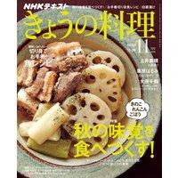 NHK きょうの料理 2018年11月号