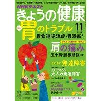 NHK きょうの健康 2018年11月号