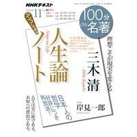 NHK 100分 de 名著 三木 清 『人生論ノート』2018年11月