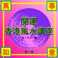 「開運香港風水講座」第一巻