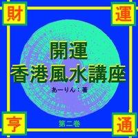 「開運香港風水講座」第二巻