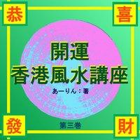 「開運香港風水講座」第三巻