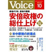 Voice 平成30年10月号