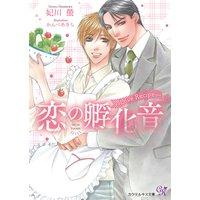 恋の孵化音—Love Recipe—【初回限定SS付】【イラスト付】【電子限定著者直筆サイン&コメント入り】