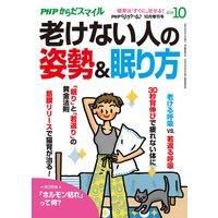 PHPくらしラクーる2018年10月増刊 老けない人の姿勢&眠り方【PHPからだスマイル】