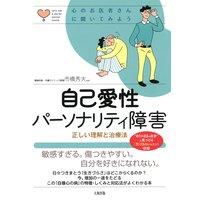 自己愛性パーソナリティ障害(大和出版) 正しい理解と治療法