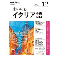 NHKラジオ まいにちイタリア語 2018年12月号