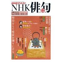 NHK 俳句 2018年12月号