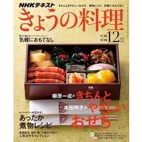 NHK きょうの料理 2018年12月号