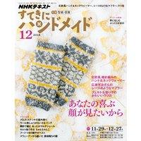 NHK すてきにハンドメイド 2018年12月号