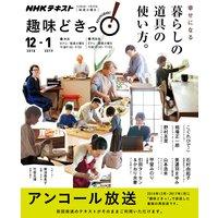 NHK 趣味どきっ!(火曜) 幸せになる 暮らしの道具の使い方。2018年12月〜2019年1月