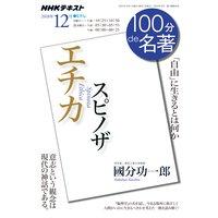 NHK 100分 de 名著 スピノザ 『エチカ』2018年12月
