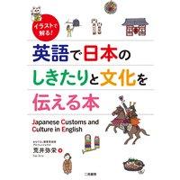 イラストで解る! 英語で日本のしきたりと文化を伝える本