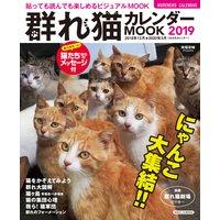 群れ猫カレンダーMOOK 2019