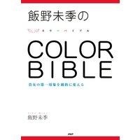 飯野未季の COLOR BIBLE