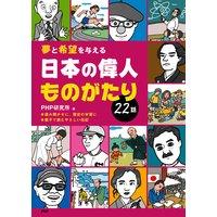夢と希望を与える 日本の偉人ものがたり22話