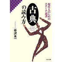 現代人のためのスタミナ読書 古典の読み方