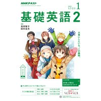 NHKラジオ 基礎英語2 2019年1月号