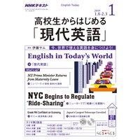 NHKラジオ 高校生からはじめる「現代英語」 2019年1月号