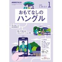 NHKラジオ おもてなしのハングル 2019年1月号
