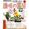 NHK 趣味の園芸 2019年1月号