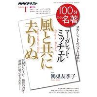 NHK 100分 de 名著 マーガレット・ミッチェル 『風と共に去りぬ』2019年1月