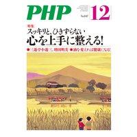 月刊誌PHP 2018年12月号