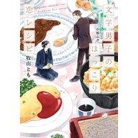 文学男子のほっこり恋レシピ【特別版】