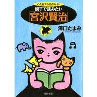 親子で読みたい「宮沢賢治」 心を育てる名作ガイド