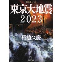 近未来ノベル 東京大地震2023