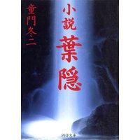 小説 葉隠