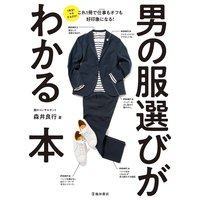 男の服選びがわかる本(池田書店)