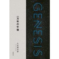 一万年の午後−Genesis SOGEN Japanese SF anthology 2018−