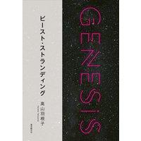 ビースト・ストランディング−Genesis SOGEN Japanese SF anthology 2018−